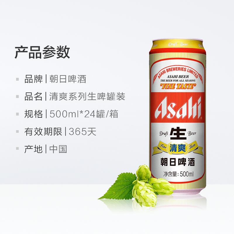清凉爽口 箱 罐 24 500ml 罐装 清爽啤酒 朝日