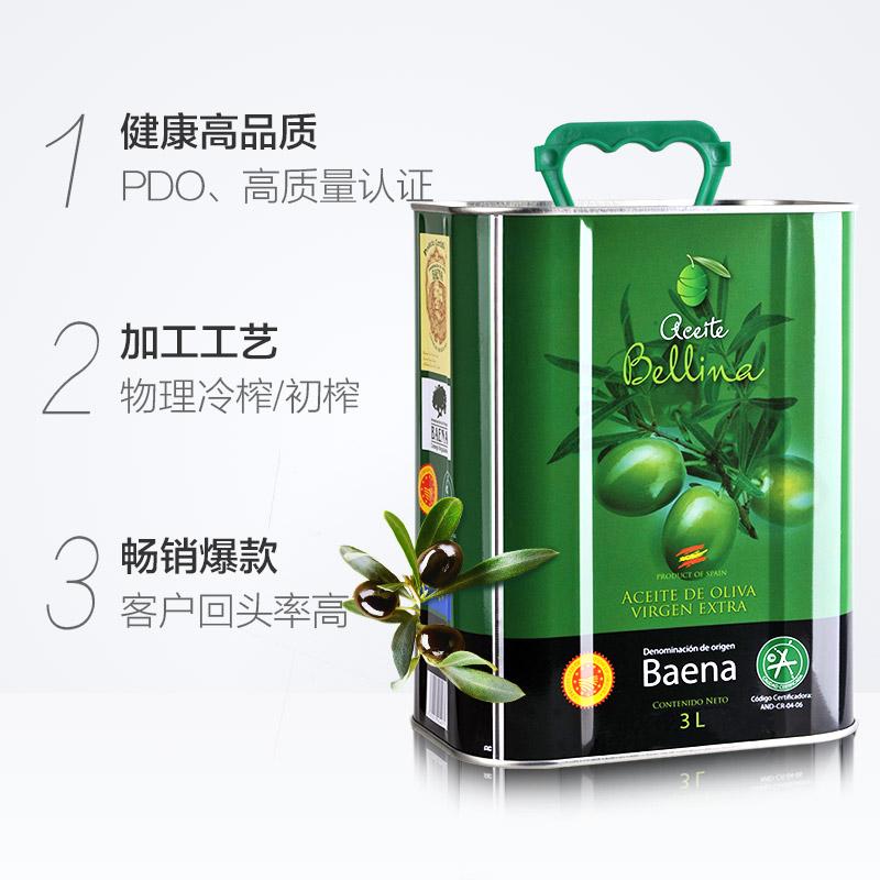 礼袋装 食用油 3L 认证特级初榨橄榄油 PDO 欧盟原装进口 蓓琳娜新货
