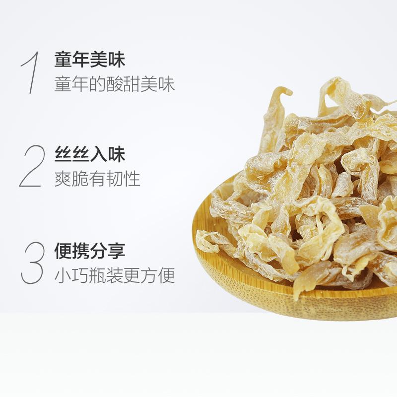 佳宝无花果干丝110g水果干果铺蜜饯怀旧小零食酸甜广东潮汕特产