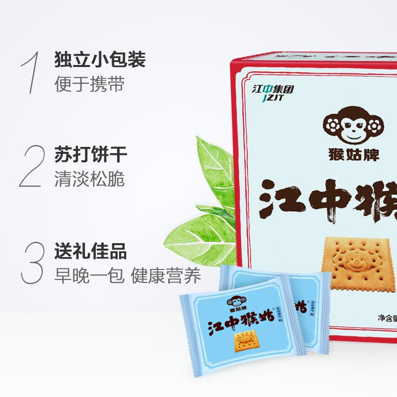 女生零食 猴头菇咸味整箱酥姓饼干 吃 天装 15 江中猴姑苏打饼干