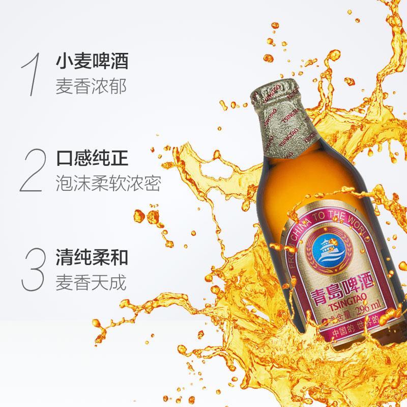 24 瓶装青岛棕金 青岛啤酒 296ml 金质小瓶整箱畅饮