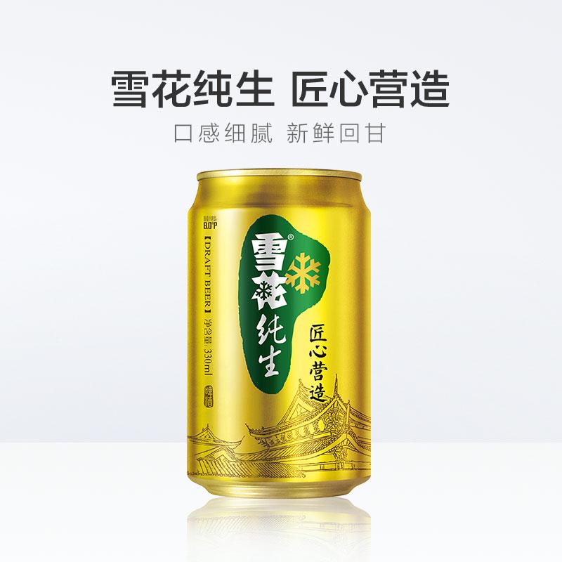 匠心营造 六连包 听 6 330ml 纯生拉罐 雪花啤酒