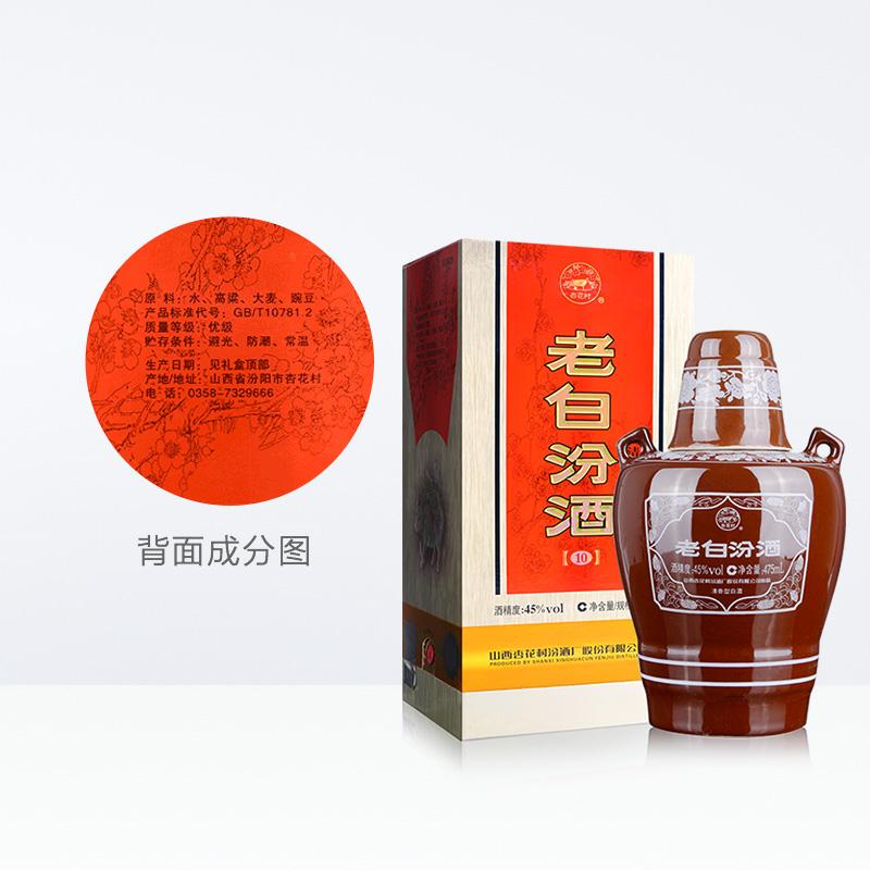 475ml 瓶清香型国产白酒酒厂直供 475ml 度老白汾酒 山西杏花村汾酒 45