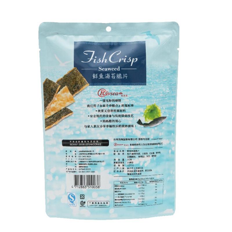禾泱泱宝宝零食鲜鱼海苔夹心脆16g*5即食海苔儿童辅食磨牙饼干
