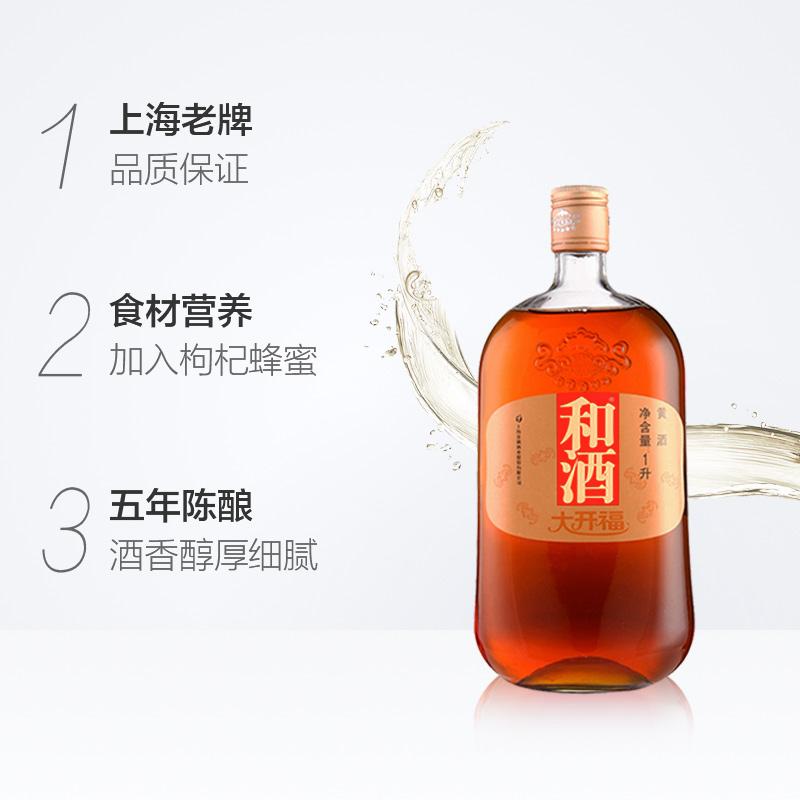6 海派黄酒上海老酒 6 1L 和酒 大开福五年陈