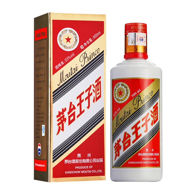 500ml 6 贵州茅台王子酒 度酱香型白酒整箱婚宴送礼酒 53