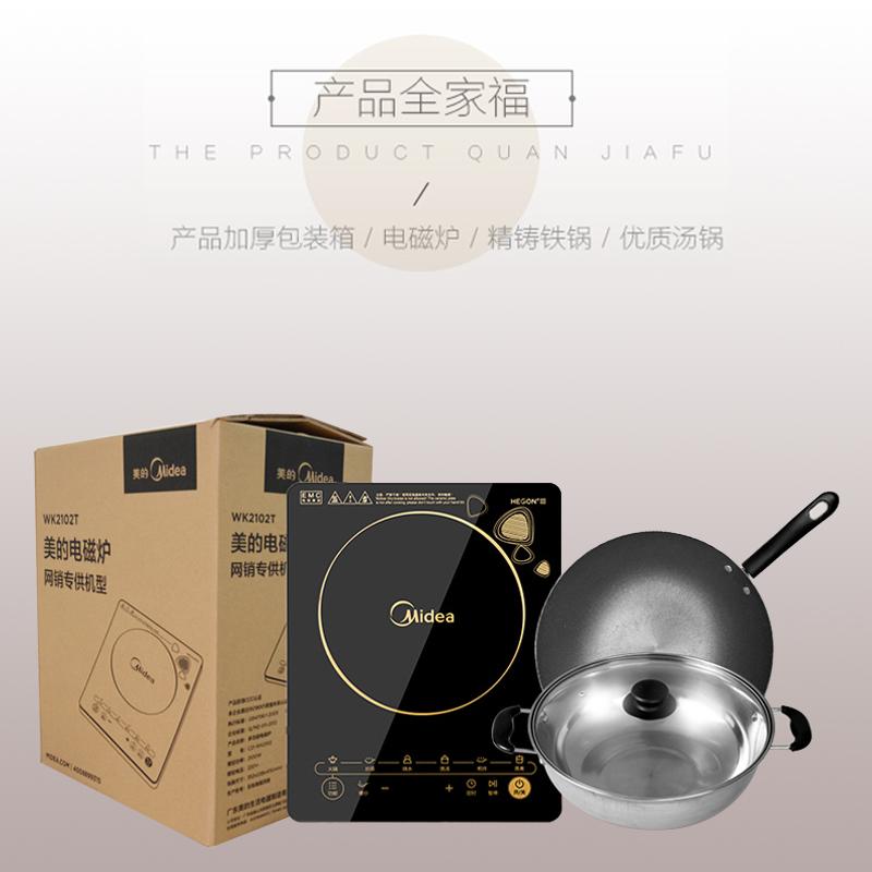 电磁炉家用智能正品触摸爆炒迷你小型电池炉灶 WK2102 美 Midea
