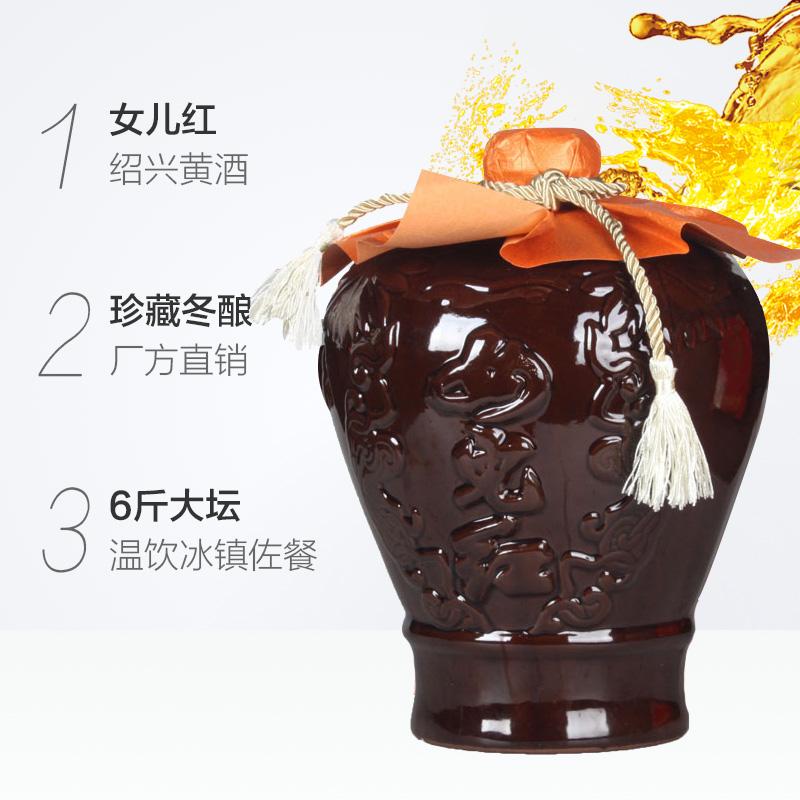 老酒 斤大壇裝糯米花雕酒 老酒 3L 女兒紅紹興黃酒 珍藏冬釀