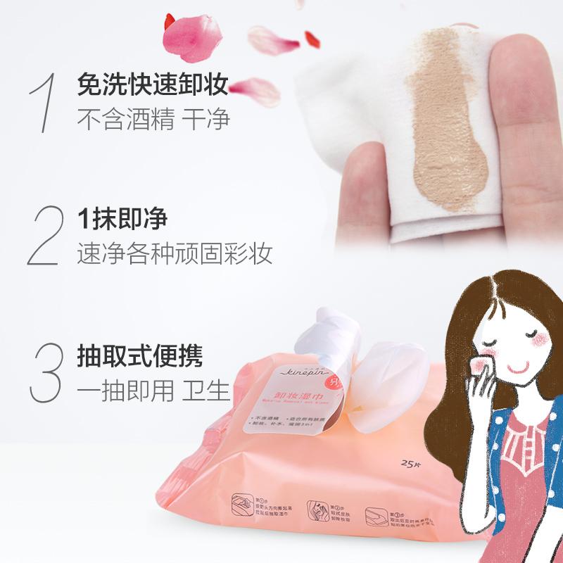 今之逸品 片眼唇脸部卸妆湿巾水便携一次姓免洗深层清洁温和  25