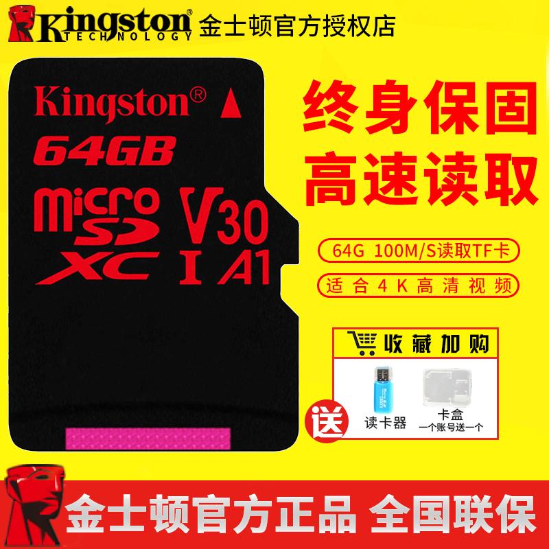 Kingston金士頓64g 高速手機儲存卡無人機相機SD卡行車記錄記憶體卡
