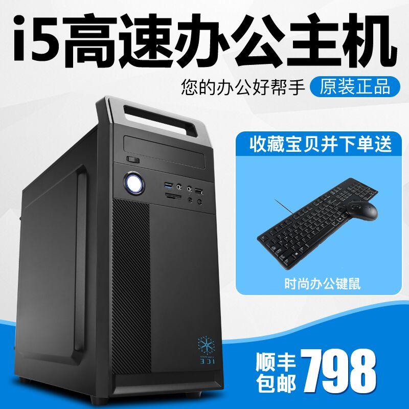 兼容台式整机全套 DIY 游戏办公独显 LOL 吃鸡 i5i7 四核组装电脑主机