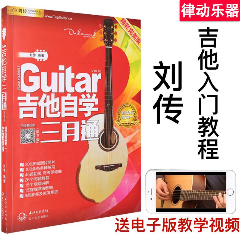吉他教学书 版教学视频 2018 刘传民谣吉他谱乐理指弹教材 初学者学习弹唱曲谱流行歌曲音乐书籍 零基础入门标准教程 吉他自学三月通