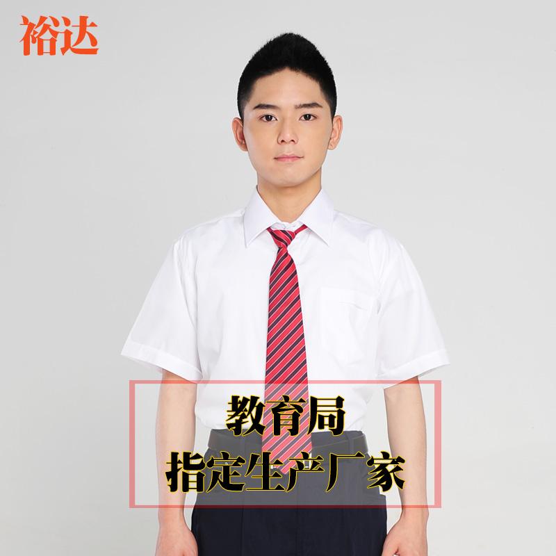 裕達深圳校服統一中學生 男款夏制禮服制服 初中白色短袖襯衫上衣