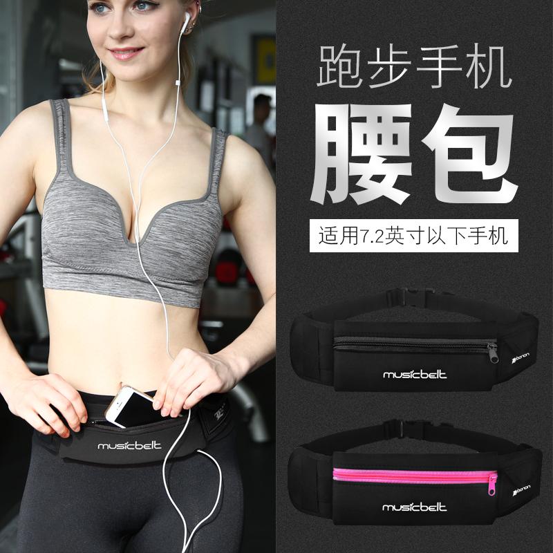 6.5寸戶外運動腰包女多功能跑步健身隱形防盜貼身手機腰帶男2019