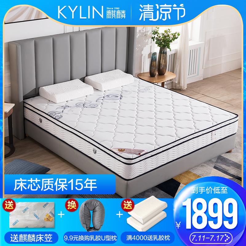 麒麟席夢思床墊乳膠椰棕獨立彈簧床墊1.8米軟硬兩用丹楓雨露A