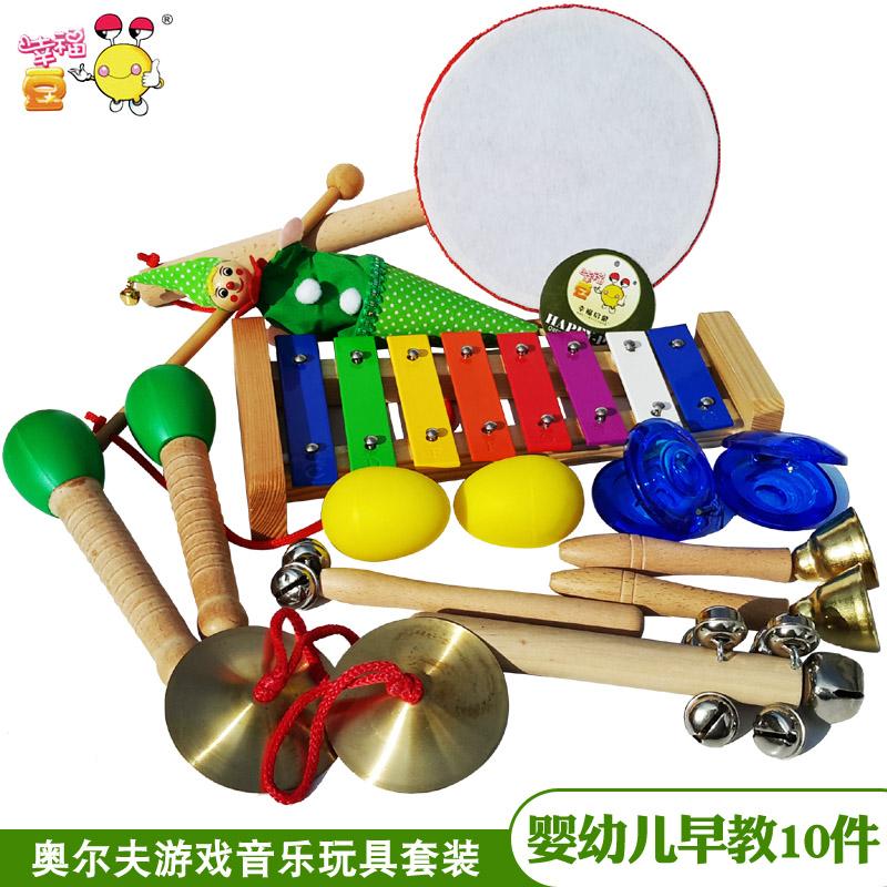 0-3岁奥尔夫游戏音乐玩具套装 婴儿童木质玩具 幼儿早教教具乐器