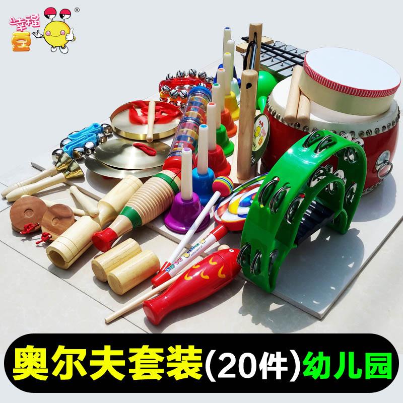 幸福豆奥尔夫乐器20件套装儿童幼儿园打击乐器套装组合教学教具