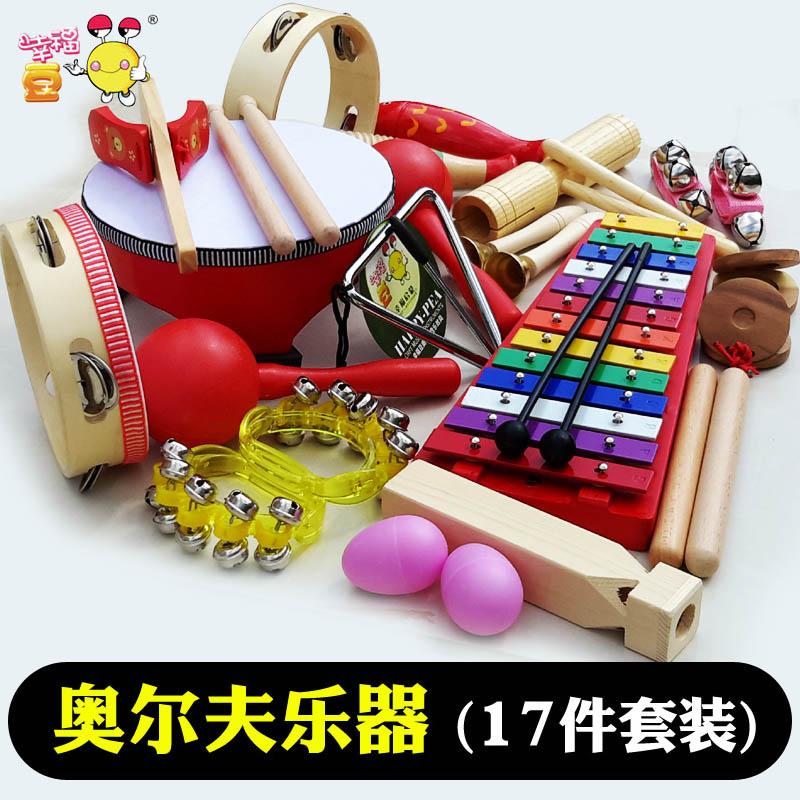 奥尔夫乐器17件组合儿童打击乐器套装幼儿园小学音乐教具学生乐器