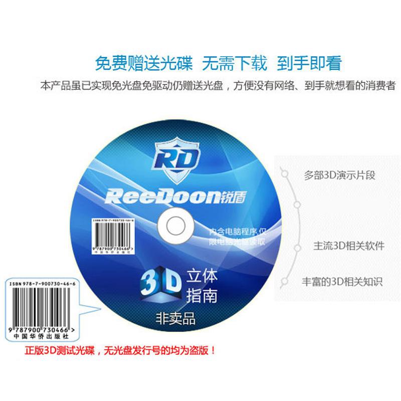 三D红蓝眼镜3d普通电脑专用高清家庭电视电影片立体眼睛近视通用