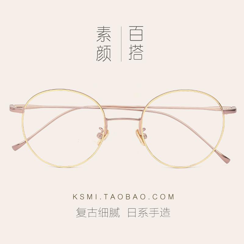 日系超轻金丝边防蓝光眼镜框女金属细边眼镜架男詹框复古近视镜潮