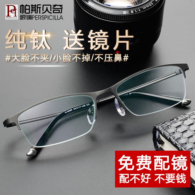 近视眼镜男纯钛半框超轻商务大脸镜框网上可配有度数成品眼睛框架 - 图2