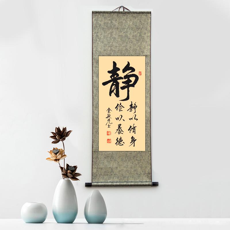 新中式和静忍字画客厅装饰沙发背景墙四联画书房挂画书法茶室壁画