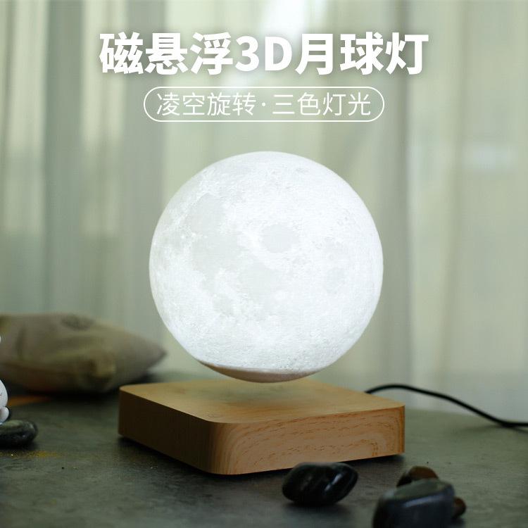 小夜灯台灯七夕创意礼物女生 LED 打印家居摆件 3D 抖音磁悬浮月球灯