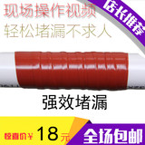 Leak-proof water trap tape strong burst water pipes o Heating Air Conditioning PVC Cast Iron repair repair glue seal