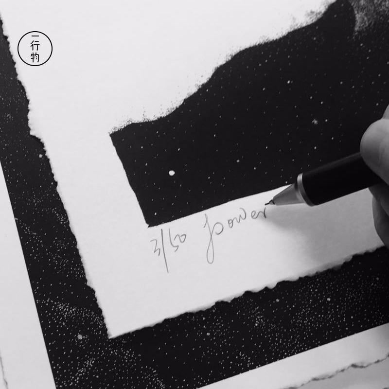 一行物 原创手工丝网版画 限量签名 power黑白现代简约插画艺术