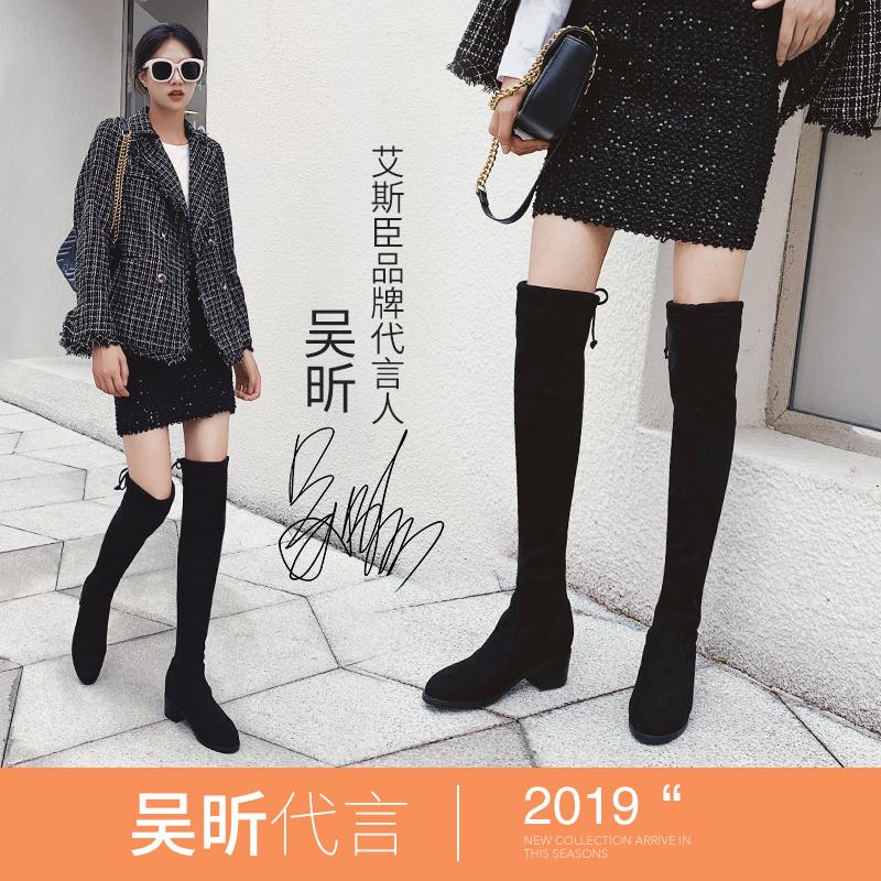 艾斯臣过膝靴长靴秋款网红瘦瘦长筒靴子女高筒平底冬秋鞋2019新款