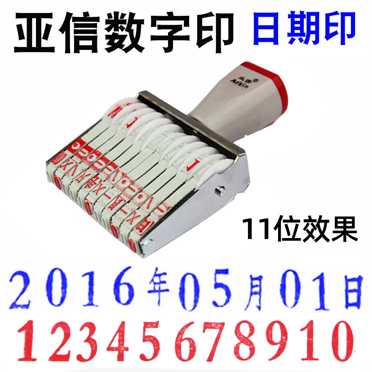 亚信11位可调日期数字号码印章年月日0-9转轮印大号价格滚轮组合特中小号生产日期批次打印机编号页码数字印