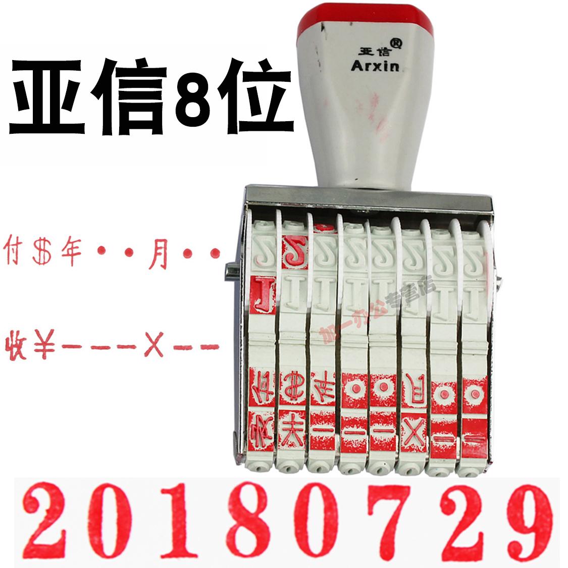 亚信8位可调日期数字号码印章特年月日0-9滚转轮机大中小章组合印八生产批次活字单个硅胶打印机字母符号