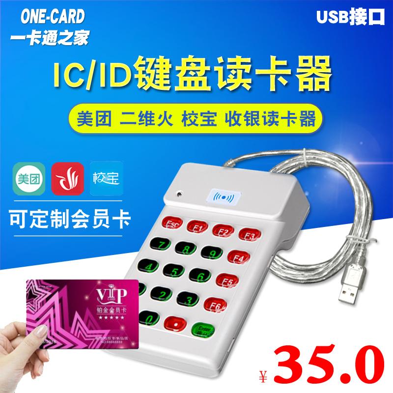 美團收銀機大眾二維火適配ID讀卡器IC會員卡刷卡器M1卡儲值機USB
