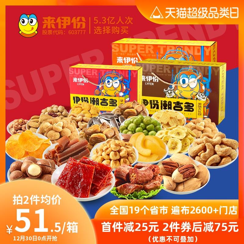 来伊份潮吉多系列礼盒坚果混合炒货干果零食送礼年货大礼包整箱