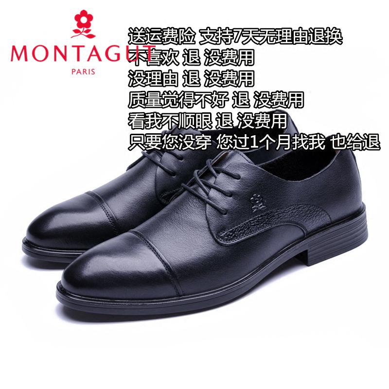 夢特嬌男鞋秋季新款男士商務正裝皮鞋真皮婚鞋繫帶單鞋71260936