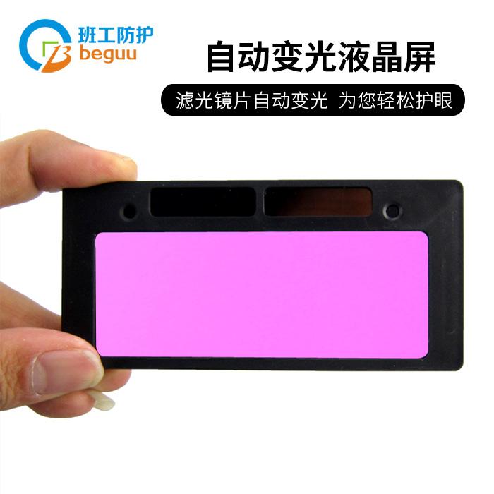 班工自動變光電焊面罩鏡片太陽能供電黑色明暗調節含PC護目鏡片