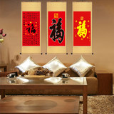 Bedford map Kangxi world first word blessing decorative mural paintings silk gifts hotel customizable painting calligraphy
