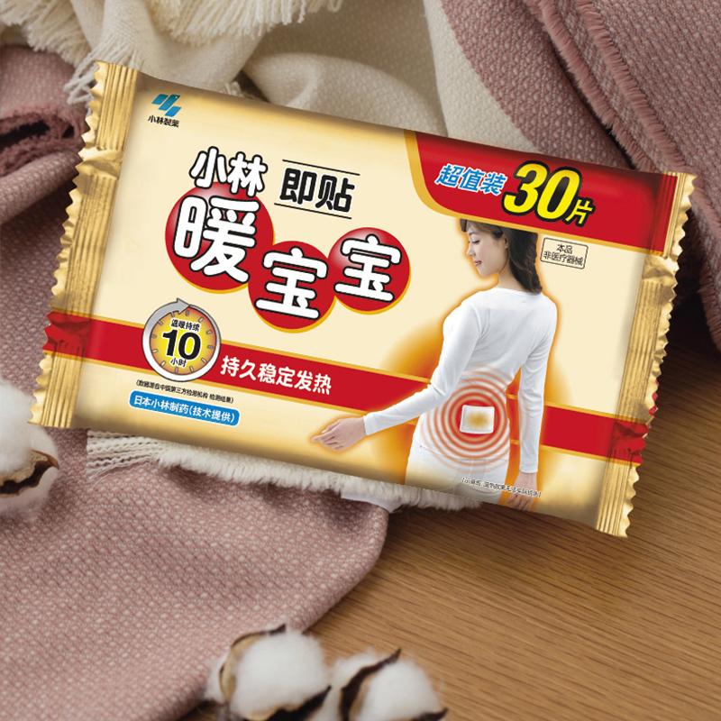 小林日化 自热暖宝宝礼盒装20片