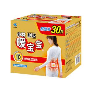 【小林制药】暖宝宝贴女宫寒贴暖身贴自发热保暖贴30片即贴礼盒