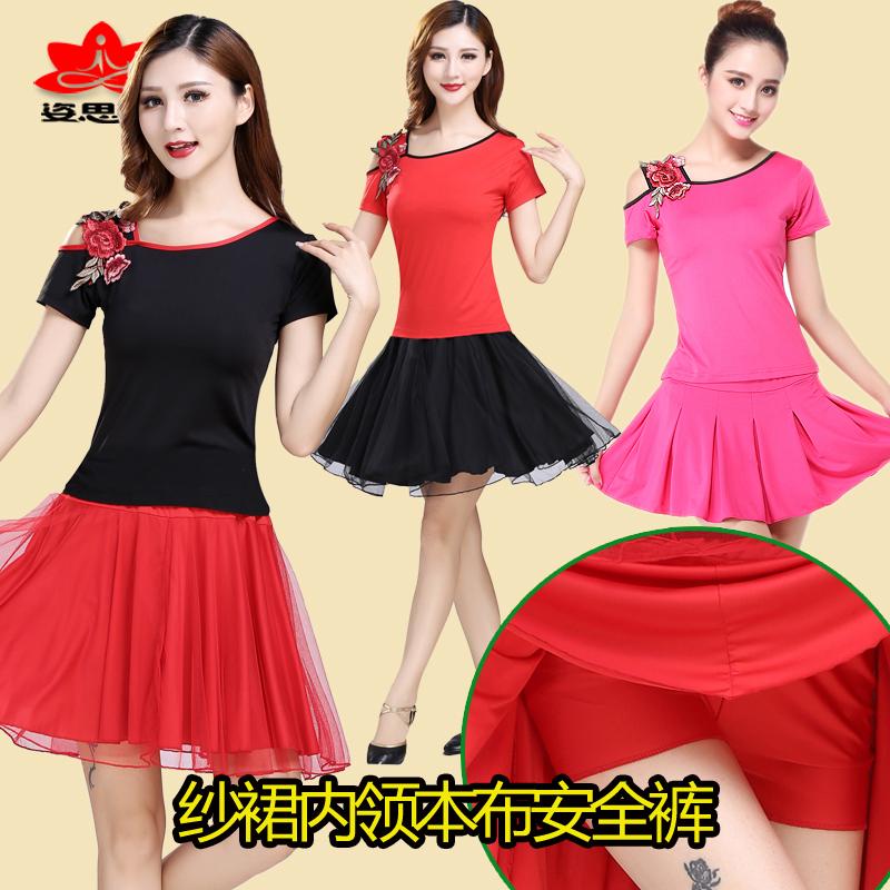 2019杨丽萍广场舞服装新款套装夏季上衣跳广场舞蹈表演服短裙套装