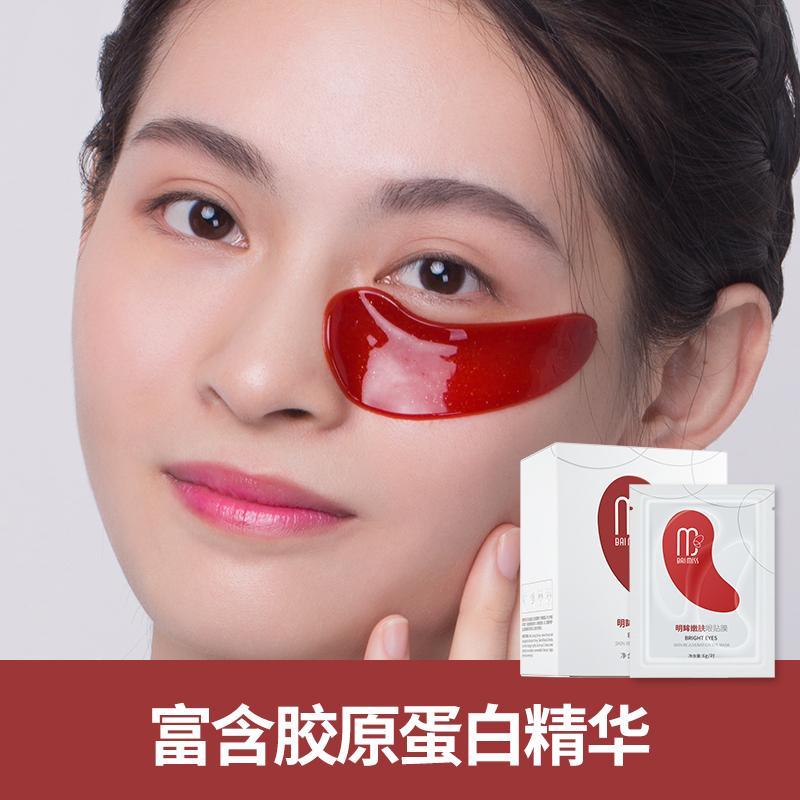 【特价优惠】30对眼膜贴去淡化细纹黑圈眼眼袋紧致补水皱纹淡皱优惠券