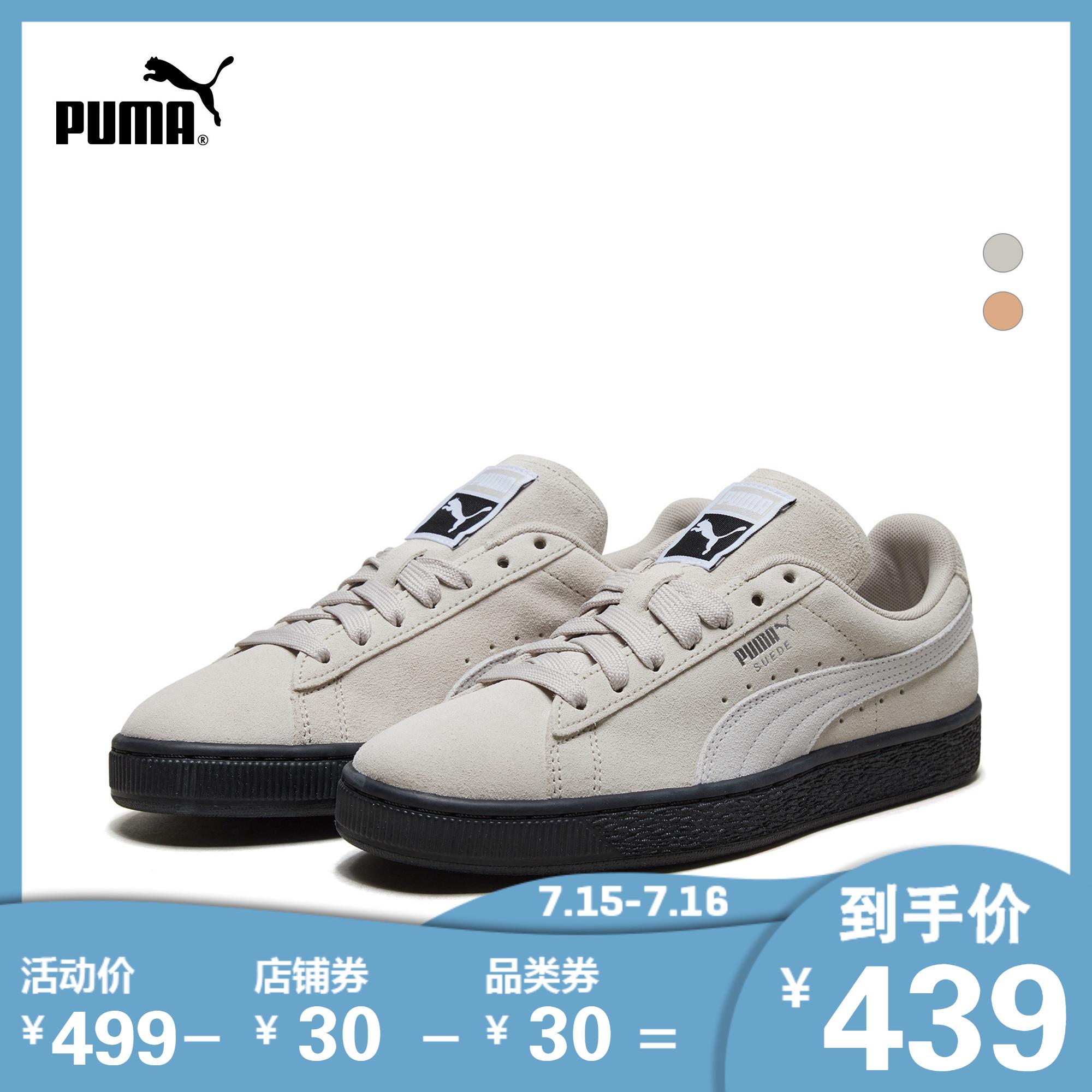 PUMA彪馬官方正品 劉雯同款女子低幫復古經典休閒鞋SUEDE 355462
