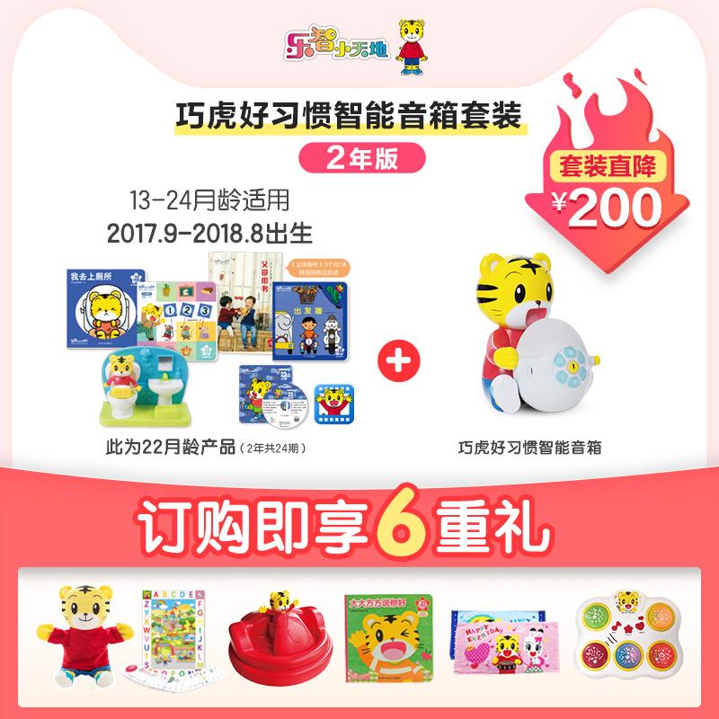 巧虎13-24月龄好习惯智能早教机套装儿童益智玩具1/2年
