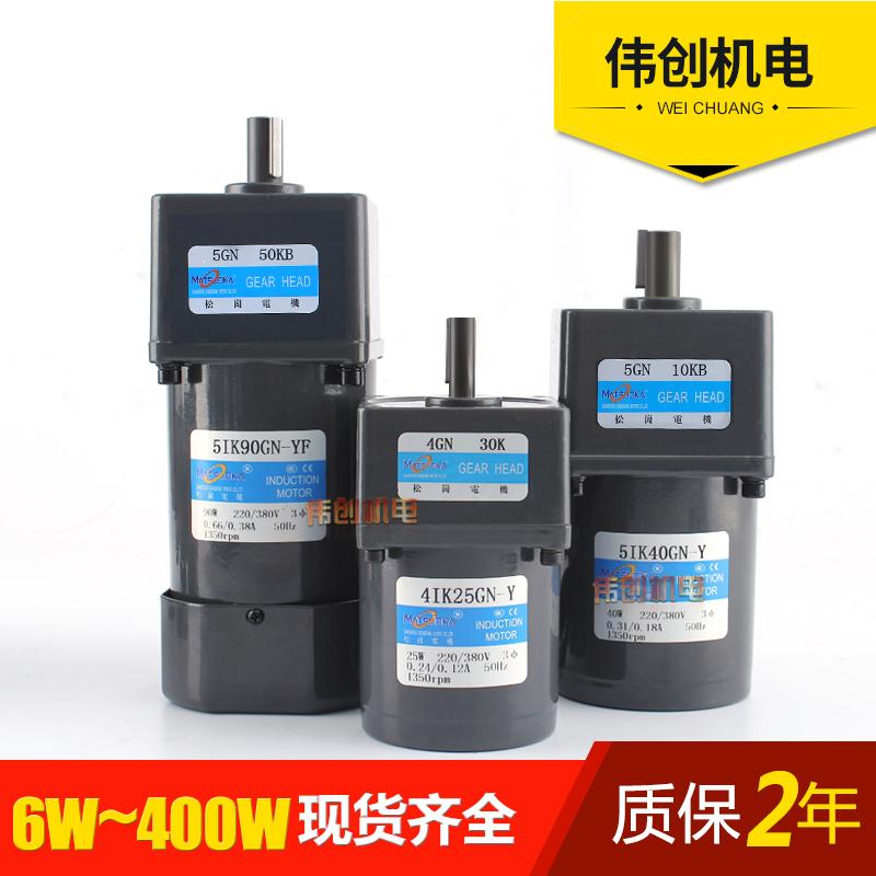 交流定速电容小型齿轮减速机电机 变速低速微型马达 三相220V/380