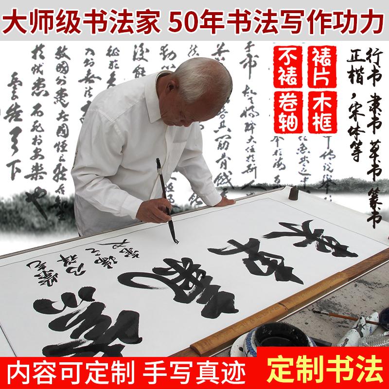 书法定制手写真迹名家代写毛笔字书法挂画行书办公室客厅装裱作品