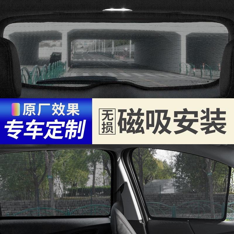 汽车用遮阳帘车窗遮光防晒隔热神器车内侧窗帘磁铁网纱挡后档车载