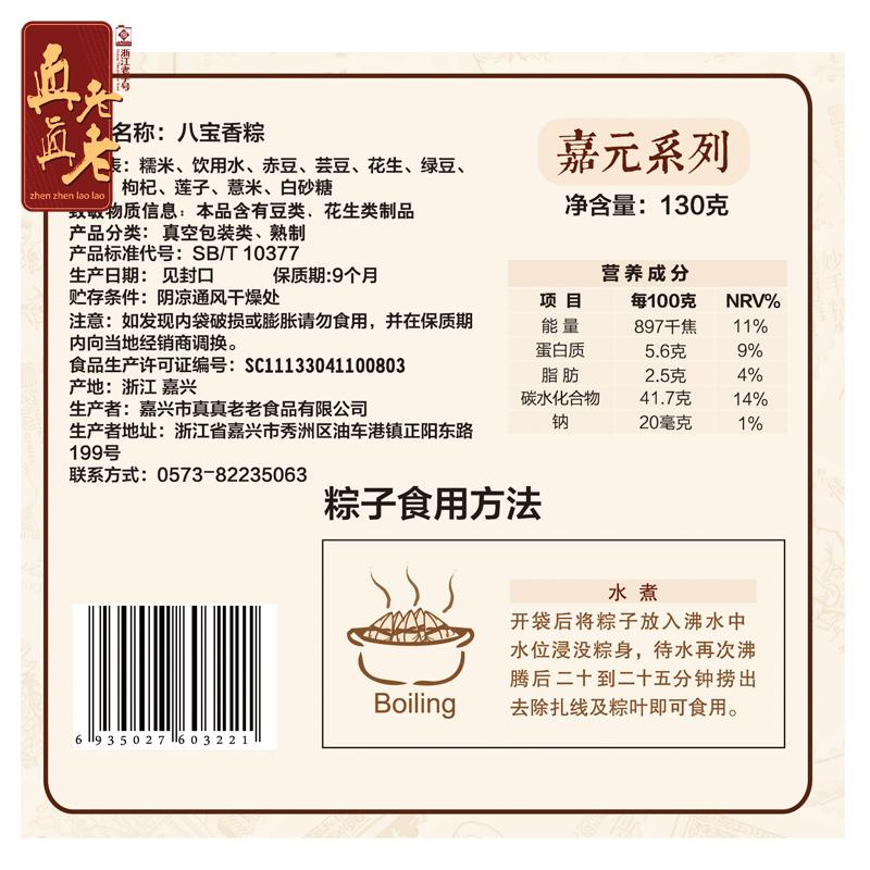 真真老老 八宝香粽 130g*5只 浙江特产 嘉兴粽子  早餐速食包邮