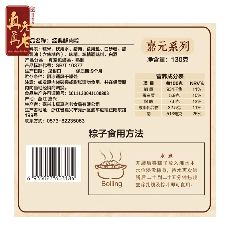 真真老老嘉兴肉粽子真空装肉粽130g*5袋浙江特产早餐散装团购批发