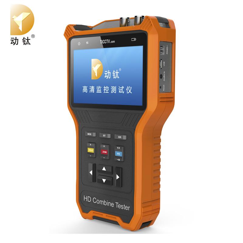 动钛N52四合一工程宝同轴模拟高清视频监控测试仪升级版