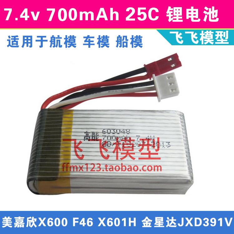 航模锂电池650 700 750 1200mah 7.4V 2S 四轴水弹枪电池无人机